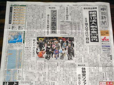 中日新聞第一面七五三