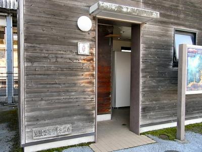 醒井駅のトイレ