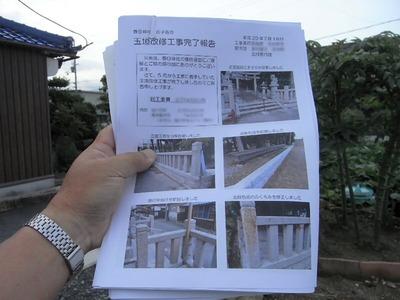 玉垣改修工事完了報告書