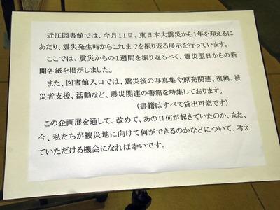近江図書館震災展示