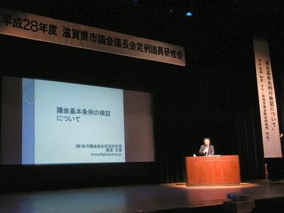 滋賀県市議会議長会定例議員研修会