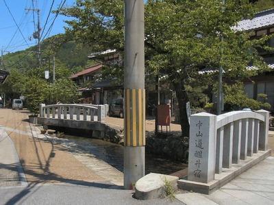 新川通船路醒井の船着場跡
