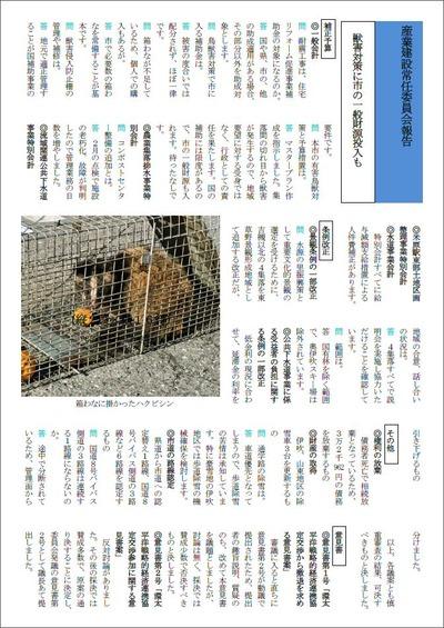 委員長報告のページ
