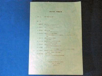 2003年度京都文教大学人間学部文化人類学科卒業論文