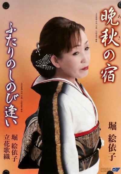 堀絵依子さんのポスター