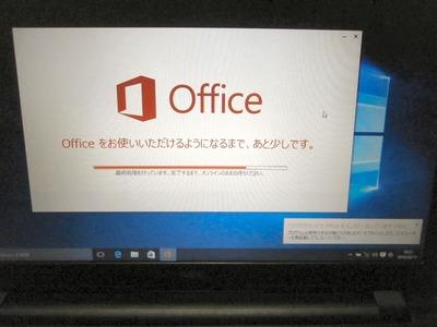 オフィスのインストール