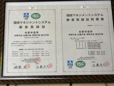 環境マネジメント審査登録証