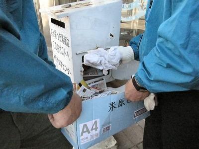 有害図書の回収
