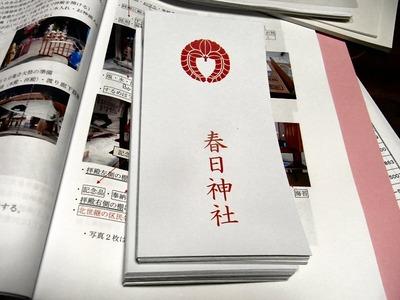 春日神社の封筒