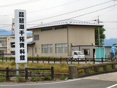 琵琶湖干拓資料館