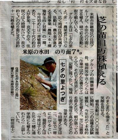 中日新聞(20年7月20日びわこ版)