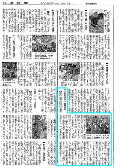 農業共済新聞081015s
