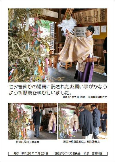 七夕祈願祭