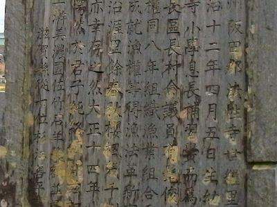 佐竹留吉翁の碑