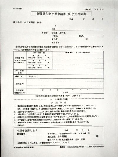 中日新聞著作物使用申請書