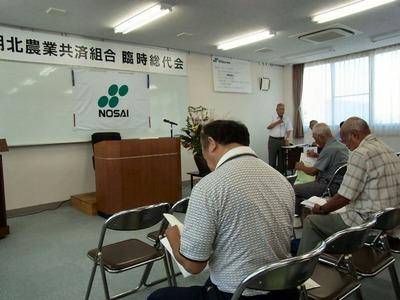湖北農業共済組合臨時総代会