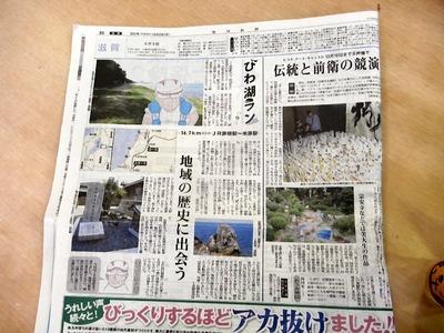 毎日新聞10月2日滋賀版
