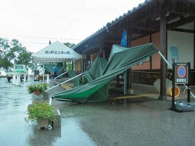 雨と道の駅