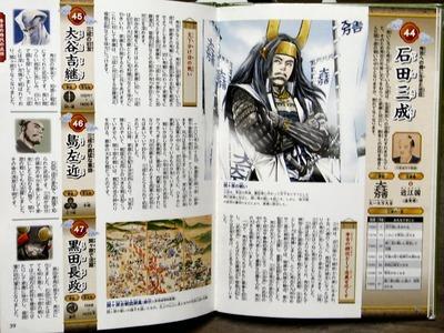 石田三成のページ