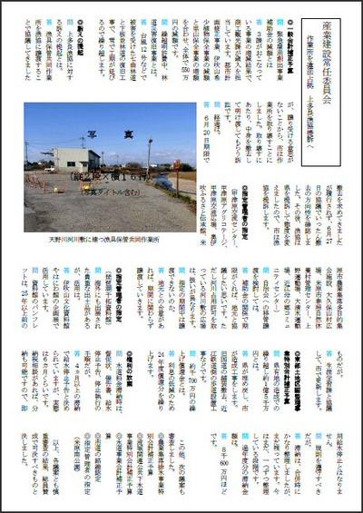 産業建設常任委員会広報原稿