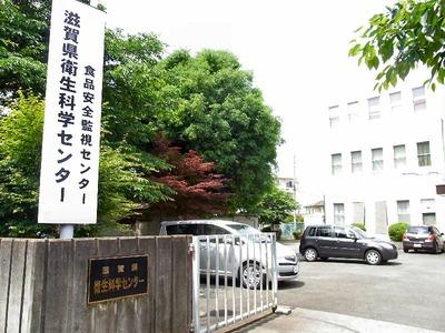 滋賀県衛生科学センター