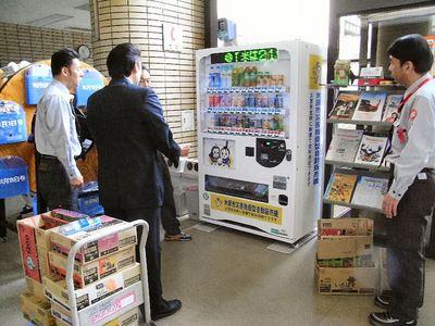 米原市災害救援型自動販売機