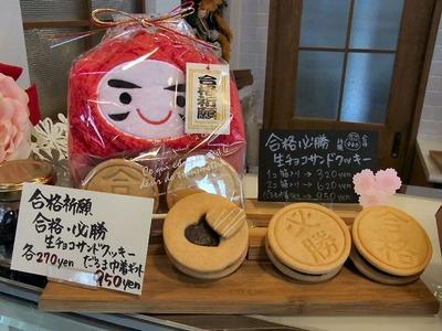 合格・必勝クッキー