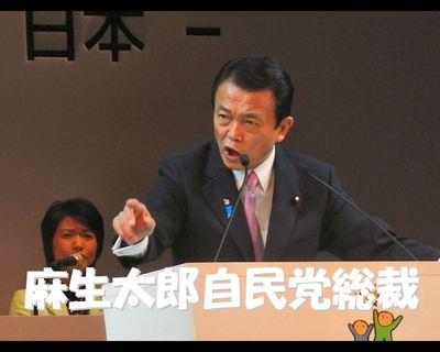 麻生太郎自民党総裁