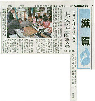 京都新聞090612カラー400pic