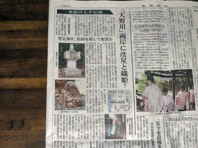 産経新聞8日朝刊
