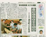 中日新聞びわこ版2007年6月20日湖北町