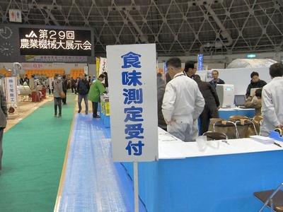 農業機械大展示会