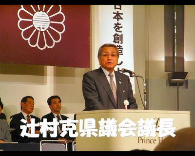 辻村克県議会議長