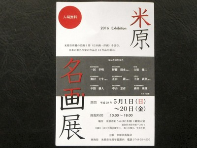 米原名画展ポスター
