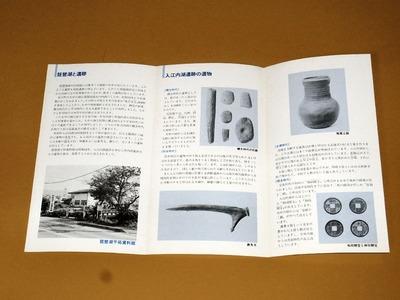 琵琶湖干拓資料館パンフレット中
