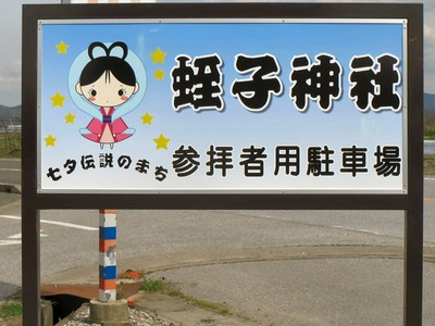 蛭子神社の駐車場看板