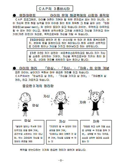韓国語CAP資料