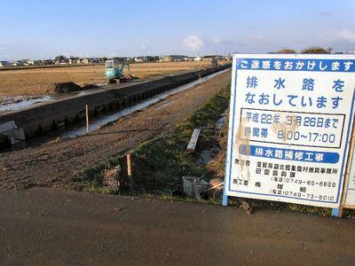 排水路補修(県営事業)