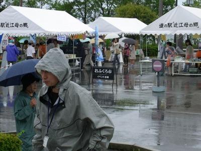 雨の中の開催