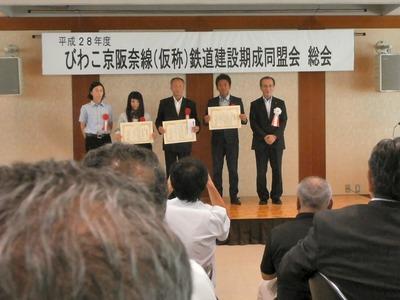 びわこ京阪奈線鉄道建設期成同盟会総会