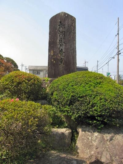 石碑(松月堂古流)