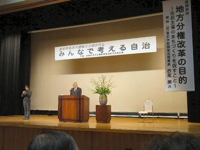 滋賀県地方6団体シンポジウム