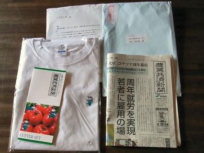 農業共済新聞からの封書