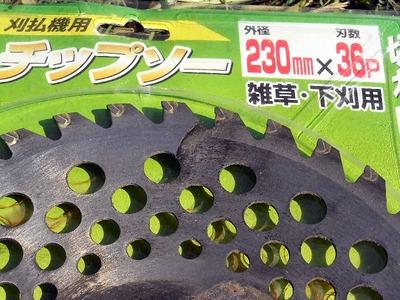 草刈機刃の割れ1
