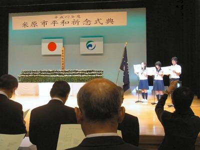 平和記念式典 非核・平和都市宣言