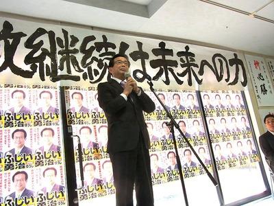 藤井勇治市長選事務所開き