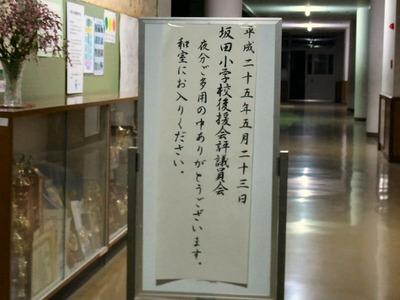 坂田小学校後援会評議員会