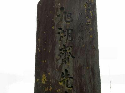 松月堂古流日本総会頭旭湖斎先生の碑