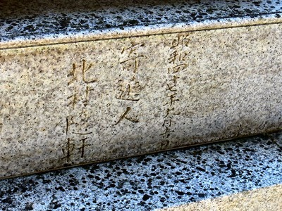 蛭子神社狛犬の寄進