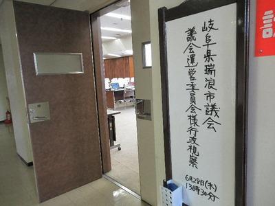 岐阜県瑞浪市議会